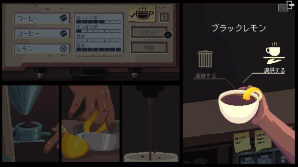 コーヒートーク ブラックレモン