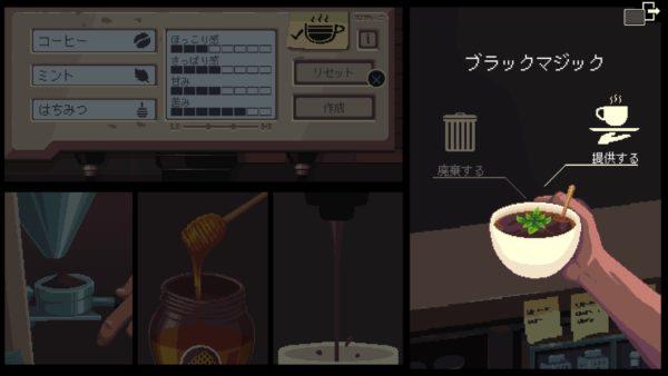コーヒートーク ブラックマジック