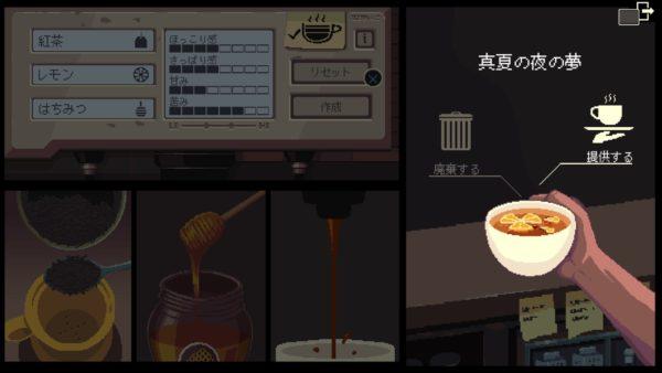 コーヒートーク 真夏の夜の夢