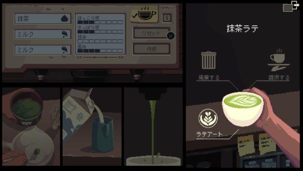 コーヒートーク 抹茶ラテ