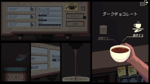 コーヒートーク ダークチョコレート