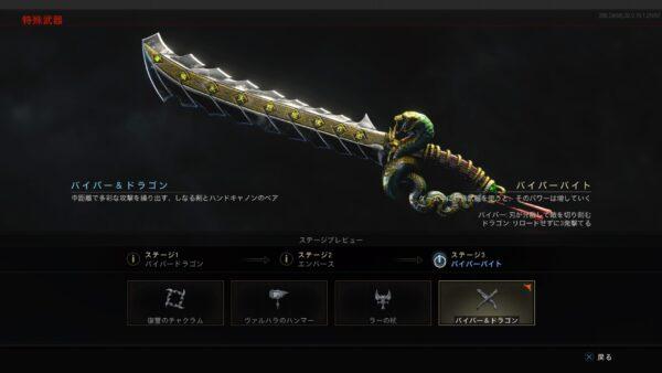 cod-bo4-zombies-viper_and_dragon