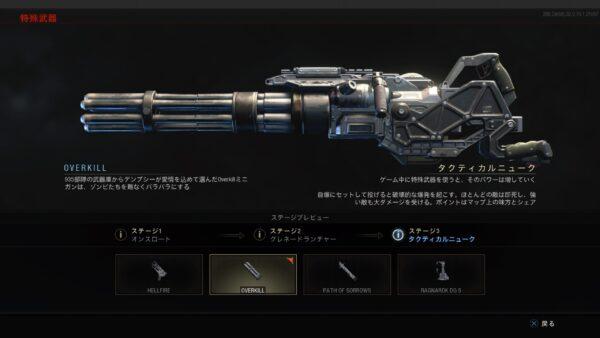 cod-bo4-zombies-overkill