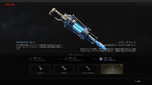 cod-bo4-zombies-ragnarok_dg-5