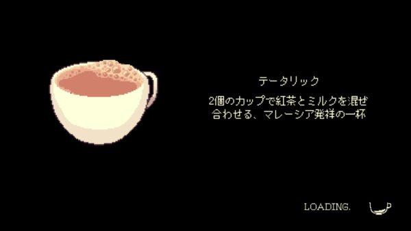 コーヒートーク テータリック