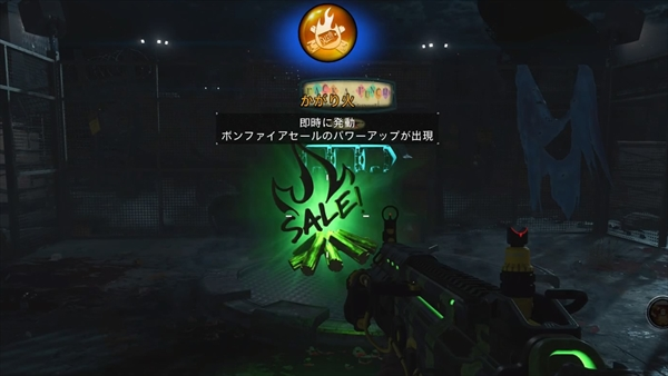 bo4-zombies-elixir-epic-conflagration_liquidation-1