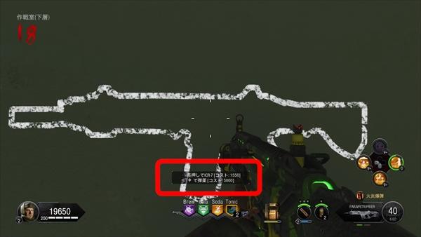 bo4-zombies-elixir-epic-secret_shopper-2
