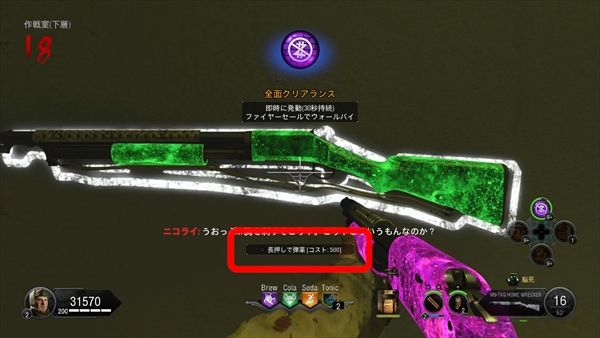 bo4-zombies-elixir-legend-wall_to_wall_clearance-2