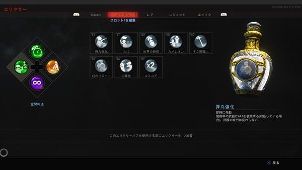cod-bo4-zombies-elixir-normal
