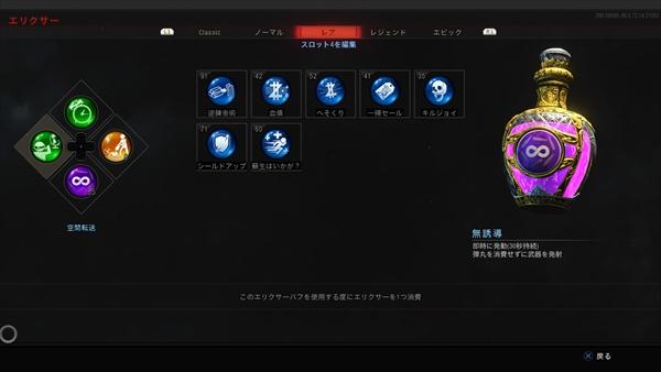cod-bo4-zombies-elixir-rare