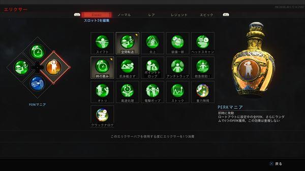 cod-bo4-zombies-elixir