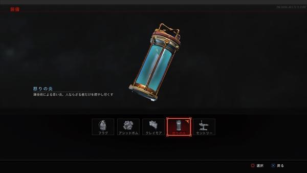 cod-bo4-zombies-equipment-4-wraith-fire