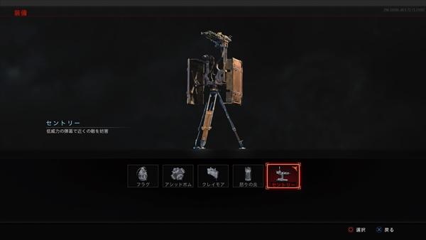 cod-bo4-zombies-equipment-5-sentry