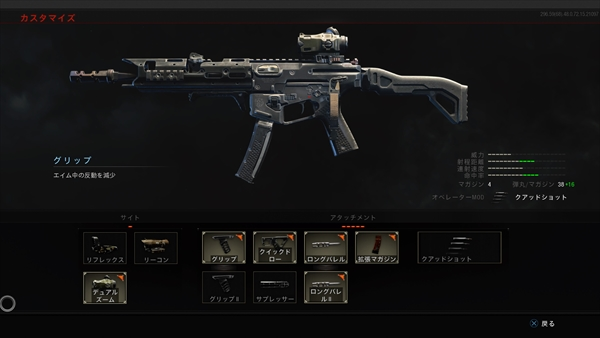 cod-bo4-zombies-weapon-17-gks
