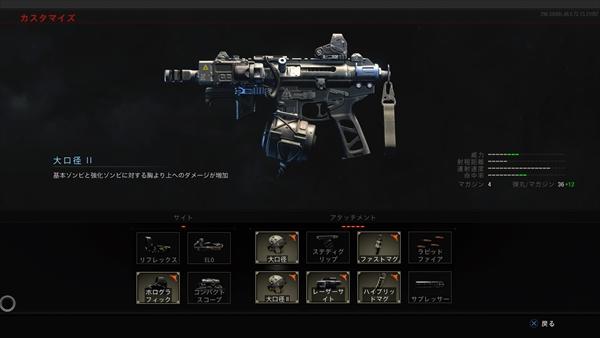 cod-bo4-zombies-weapon-21-daemon_3xb