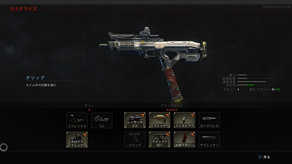 cod-bo4-zombies-weapon-23-vmp