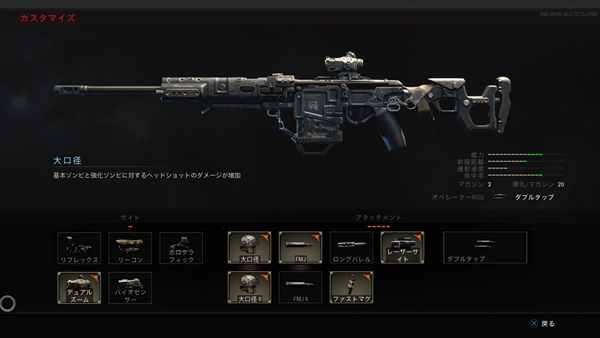 cod-bo4-zombies-weapon-27-auger-dmr