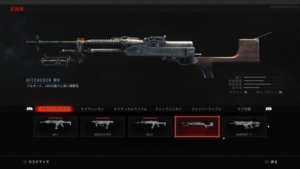 cod-bo4-zombies-weapon-4-hitchcock_m9