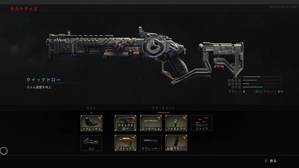 cod-bo4-zombies-weapon-43-argus
