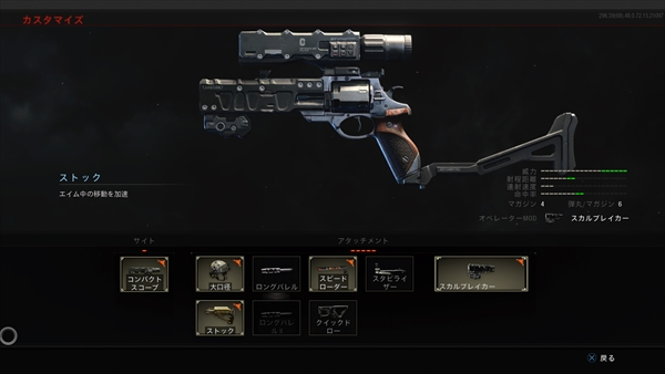 cod-bo4-zombies-weapon-46-mozu