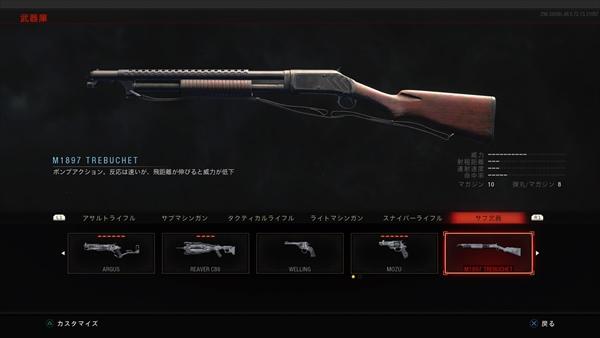 cod-bo4-zombies-weapon-47-m1897_trebuchet