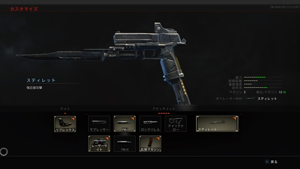 cod-bo4-zombies-weapon-48-strife