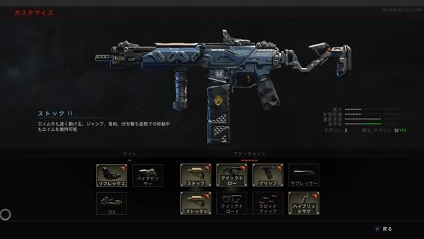 cod-bo4-zombies-weapon-9-peacekeeper