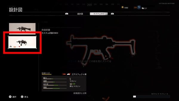 cod-bocw-zombies-wall_weapon-7