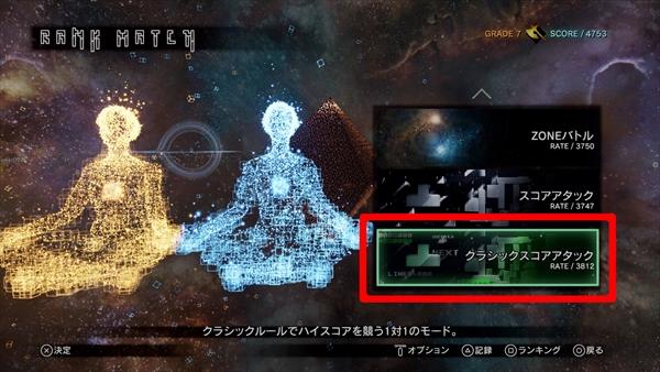 tetris-effect-connected-classic-score-attack-1