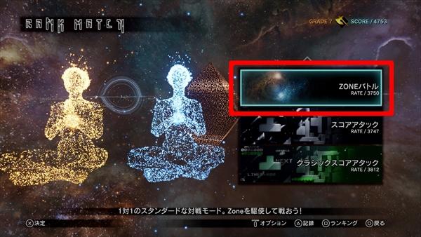 tetris-effect-connected-zone-battle-1