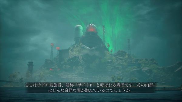 maneater-truth-quest-chidori-island